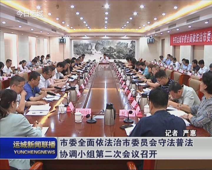 王志峰主持召開市委全面依法治市委員會守法普法協調小組第二次會議