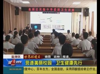 【世界环境日】营造美丽校园 卫生健康先行