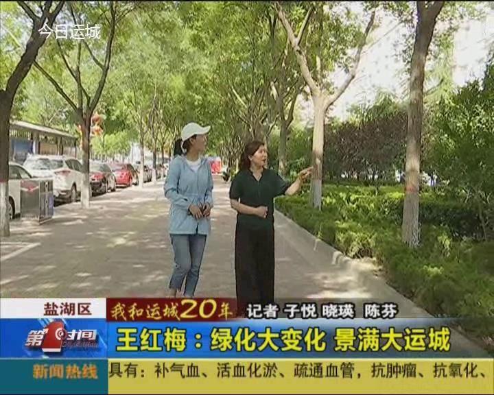 【我和運城20年】王紅梅:見證綠化變化 實現景滿運城