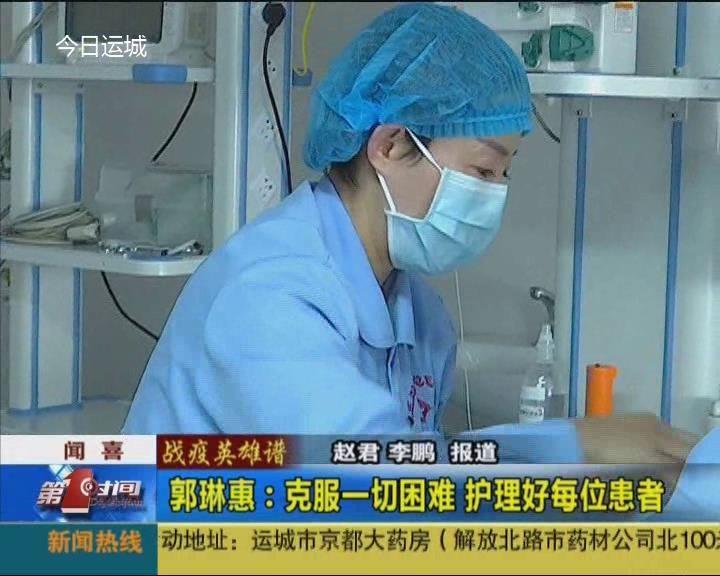 【戰疫英雄譜】郭琳惠:克服一切困難 護理好每位患者