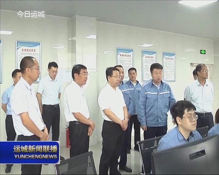 崔元斌在河津市調研工業經濟運行和投資情況
