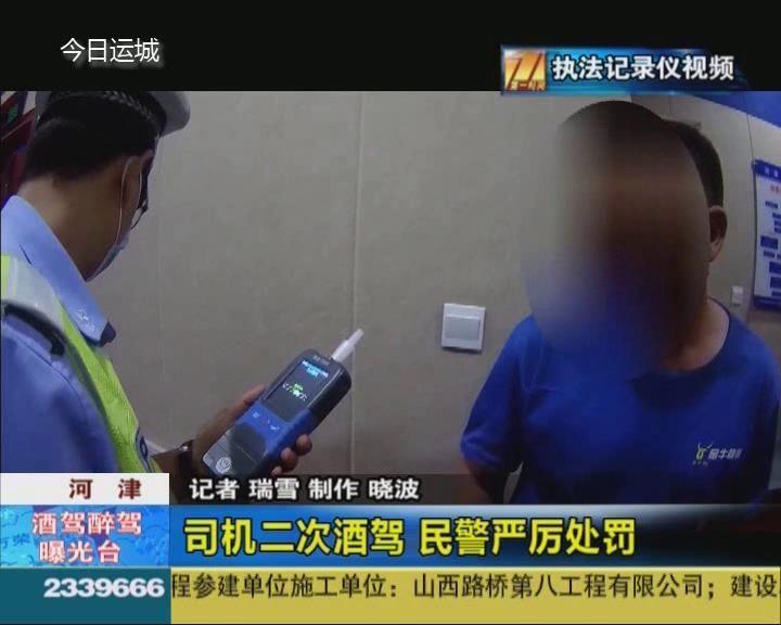 河津:司機二次酒駕  民警嚴厲處罰