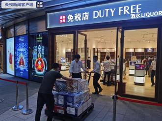 海南:离岛免税新政7月1日实施 免税店连夜上新品