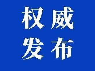 国家卫健委:严防!新增本土病例3例,均在北京