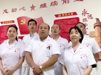 你守护中国梦 我守护健康--运城医务工作者庆祝党的99岁生日