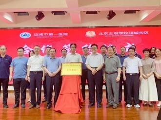 运城市第一医院与北京王府学校运城校区合作签约仪式隆重举行