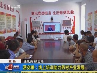 夏县泗交镇:线上培训助力药材产业发展