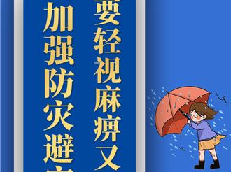 """10张海报,记牢防汛抗洪""""十要十不要"""""""
