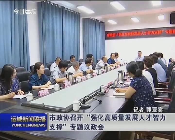 """市政協召開""""強化高質量發展人才智力支撐""""專題議政會"""