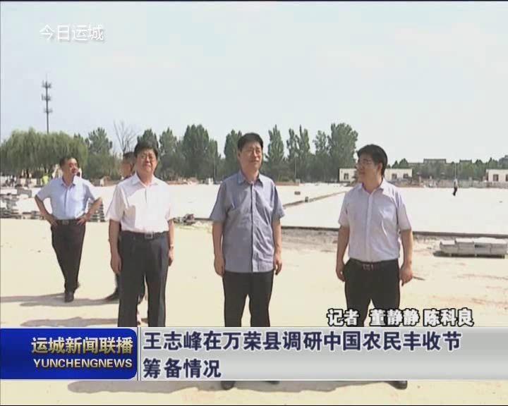 王志峰在万荣县调研中国农民丰收节筹备情况