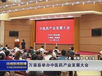万荣县举办中医医药产业发展大会
