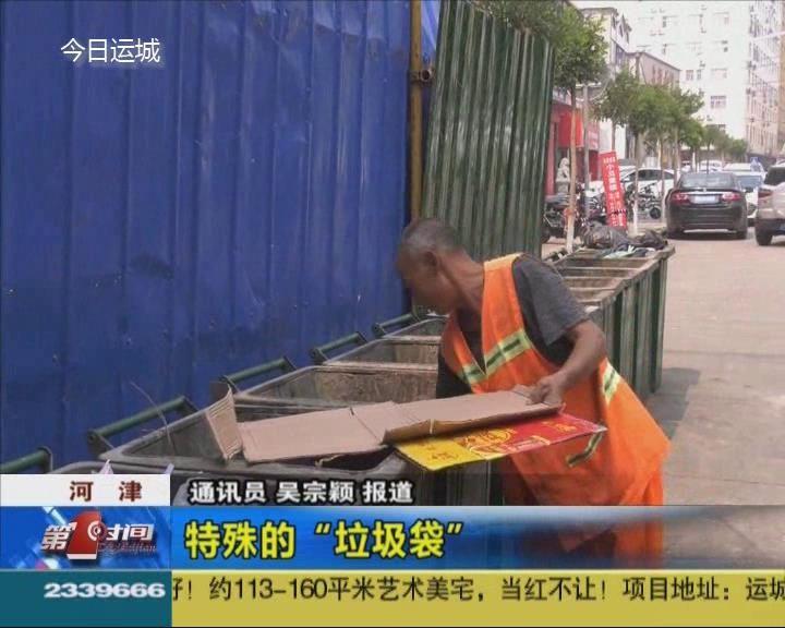 """河津:特殊的""""垃圾袋"""""""