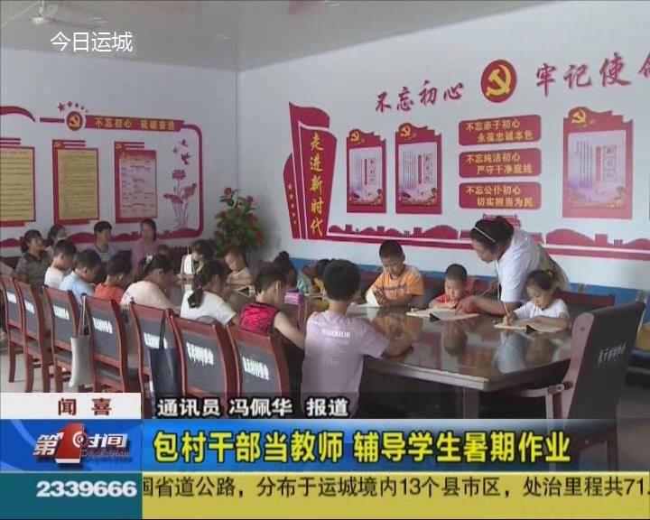 暑假期间:包村干部当教师 假期充实有意义