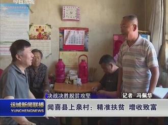 【决战决胜脱贫攻坚】闻喜县上泉村:精准扶贫 增收致富