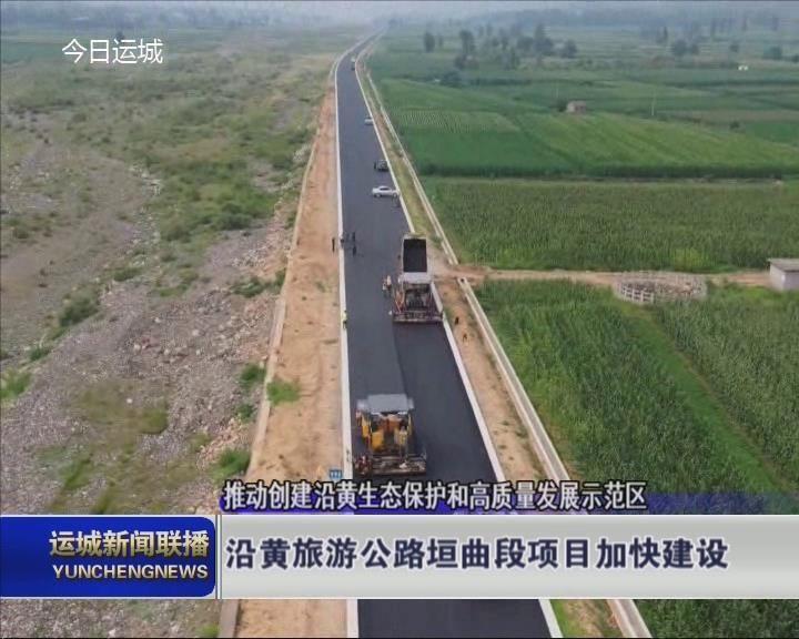 【推動創建沿黃生態保護和高質量發展示范區】沿黃旅游公路垣曲段項目加快建設