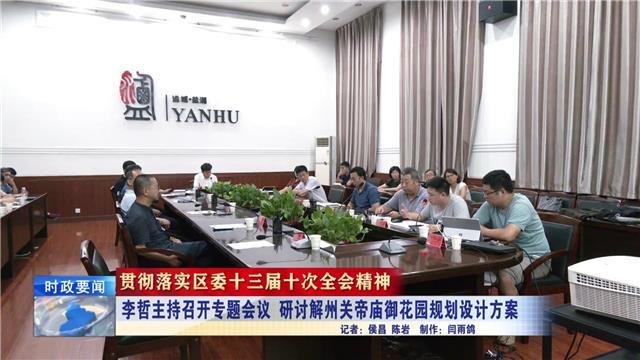 李哲主持召开专题会议 研讨解州关帝庙御花园规划设计方案