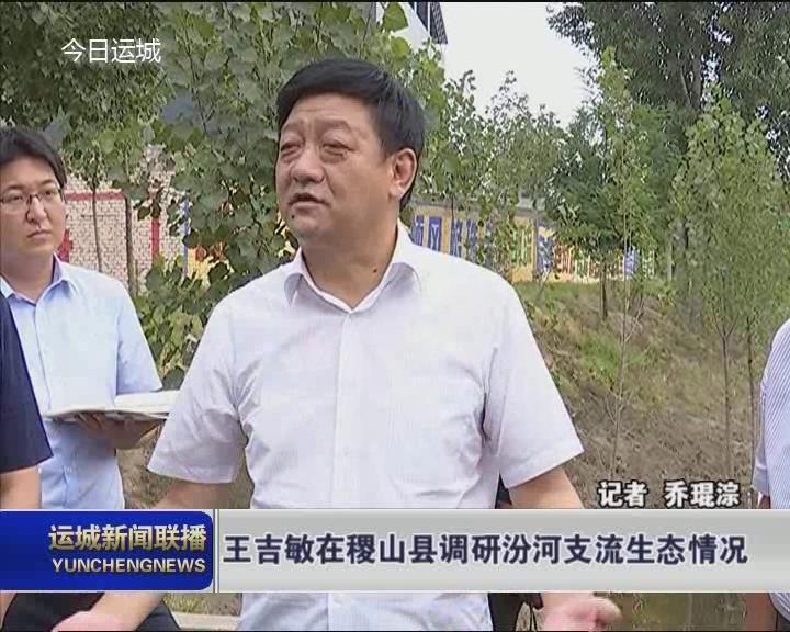 王吉敏在稷山县调研汾河支流生态情况