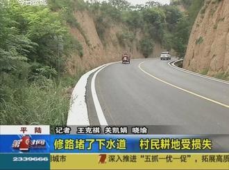平陆:修路堵了下水道 村民耕地受损失