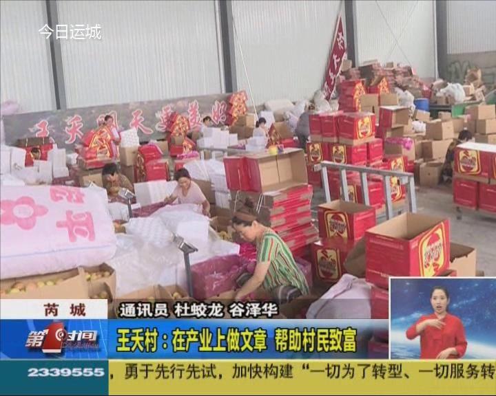 芮城王夭村:在产业上做文章 帮助村民致富