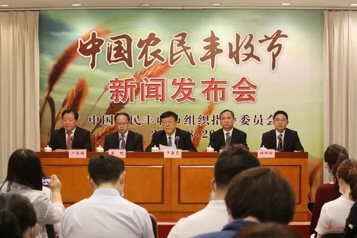 农业农村部就2020年中国农民丰收节有关情况举行新闻发布会