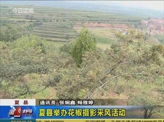 【走向我们的小康生活】夏县举办花椒摄影采风活动