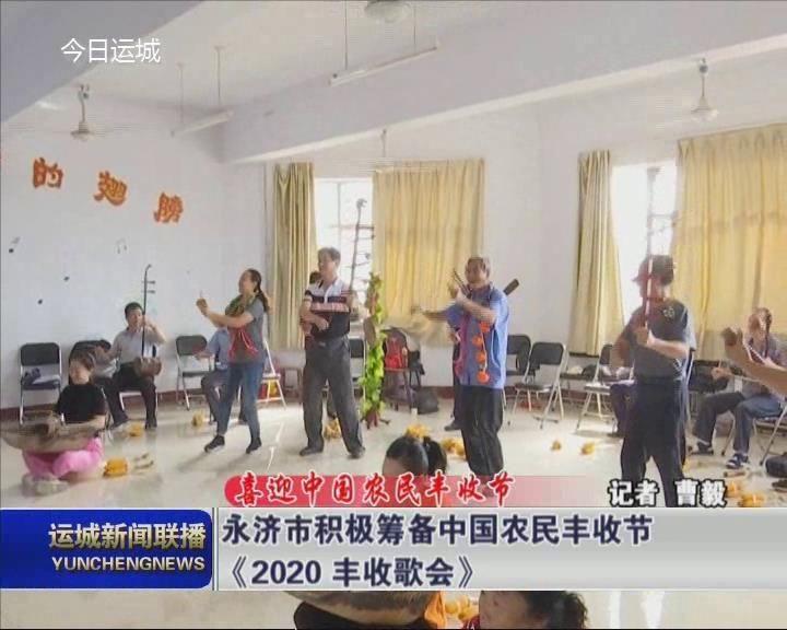 【喜迎中国农民丰收节】永济市积极筹备中国农民丰收节《2020丰收歌会》
