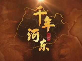 千年河东 非遗——绛州铁艺