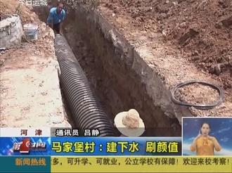 河津马家堡村:建下水 刷颜值