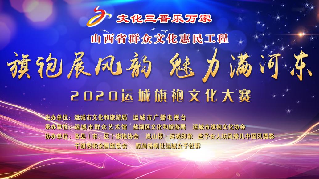 旗袍展風韻 魅力滿河東——2020運城旗袍文化大賽