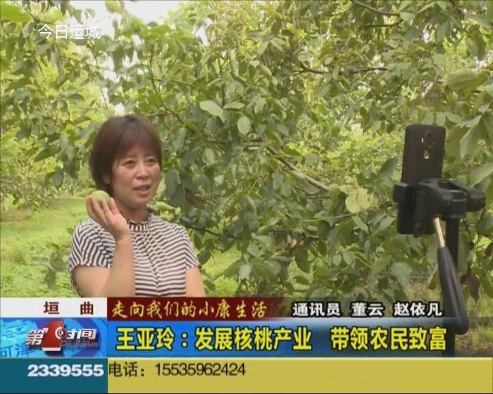 【走向我们的小康生活】垣曲王亚玲:发展核桃产业 带领农民致富