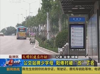 """【文明创建在行动】公交站牌少字母   阳倦村被""""改""""了名"""