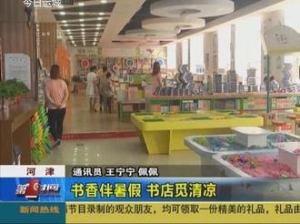 河津:书香伴暑假     书店觅清凉