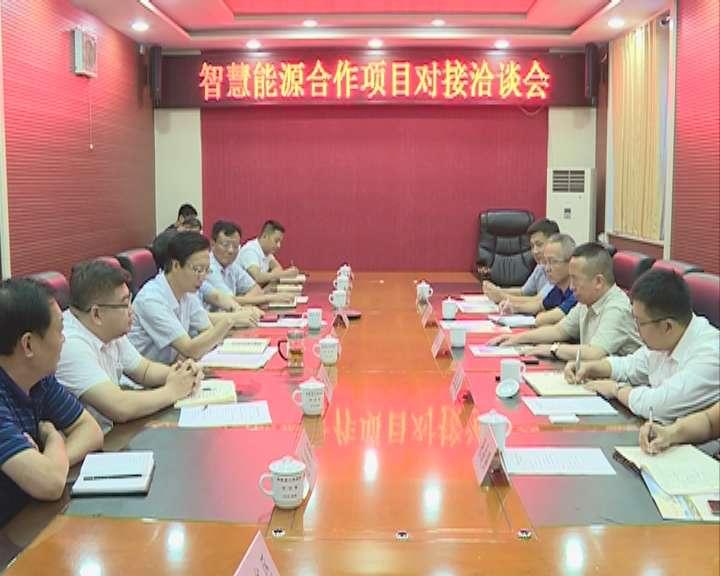 闻喜县政府与山西祥睿能源公司举行智慧能源合作项目对接洽谈会 史玉江出席并讲话