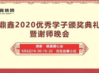 鼎鑫大家園2020優秀學子頒獎典禮暨謝師晚會