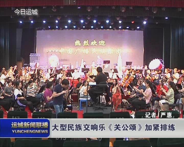 2020年中國農民豐收節暨第31屆關公文化旅游節戲劇展演劇目——大型民族交響樂《關公頌》加緊排練