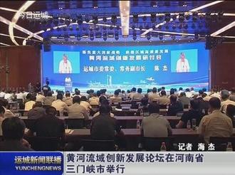 黄河流域创新发展论坛在河南省三门峡市举行