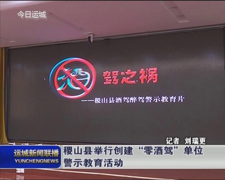 """稷山縣舉行創建""""零酒駕""""單位警示教育活動"""