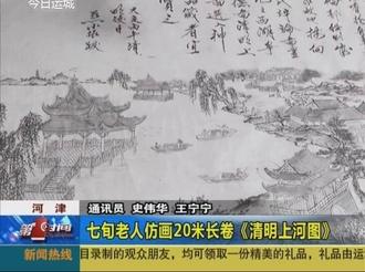 河津:七旬老人仿画20米长卷《清明上河图》