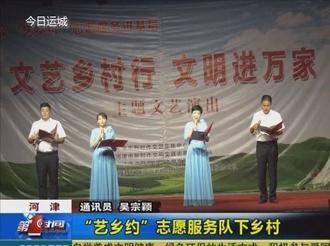 """河津:""""艺乡约""""志愿服务队下乡村"""
