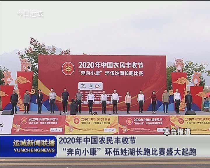 """2020年中国农民丰收节""""奔向小康""""环伍姓湖长跑比赛盛大起跑"""