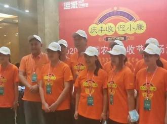 相声演员冯巩在2020中国农民丰收节活动现场送祝福