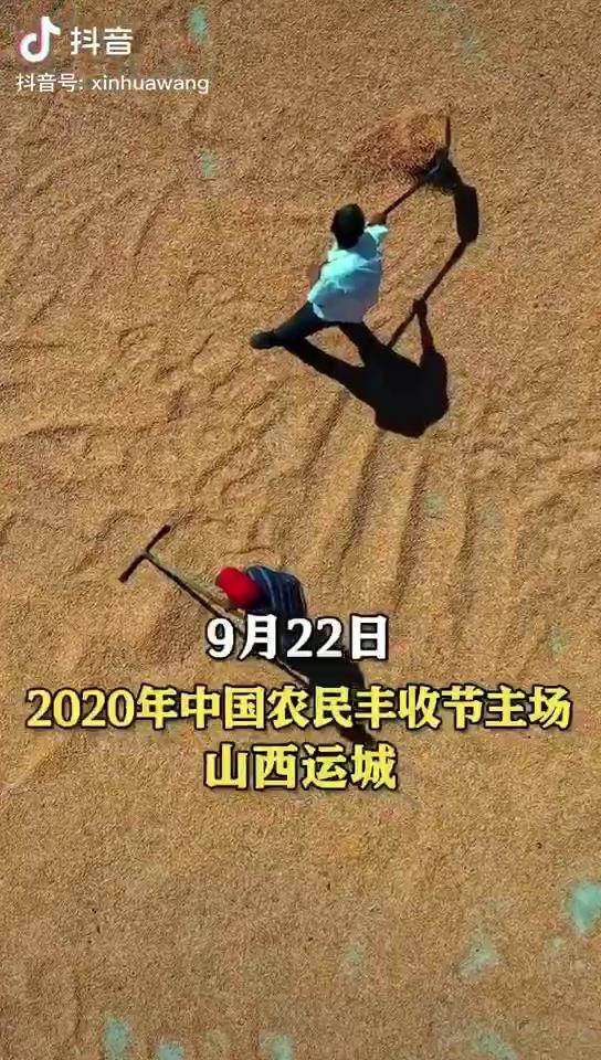 2020年中国农民丰收节主场 山西运城欢迎你