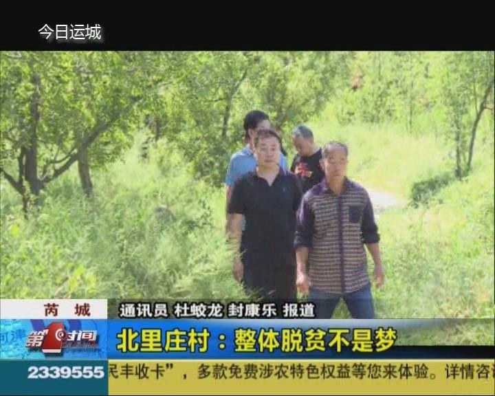【走向我們的小康生活】芮城北里莊村:整體脫貧不是夢