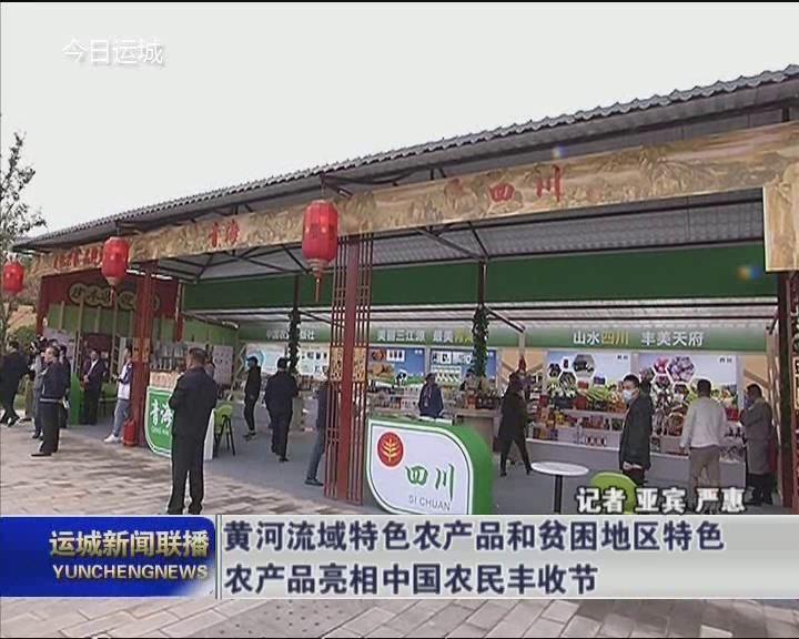 【喜慶2020中國農民豐收節】黃河流域特色農產品和貧困地區特色農產品亮相中國農民豐收節