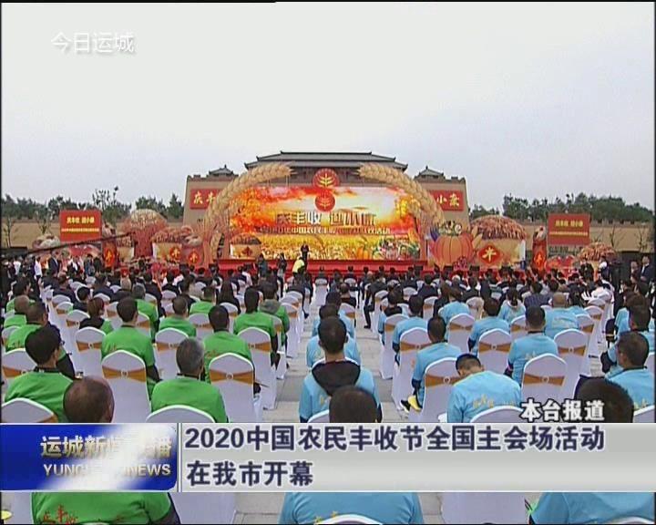 秋風送爽慶豐收 瓜果飄香迎小康 2020年中國農民豐收節主場活動在我市隆重舉行