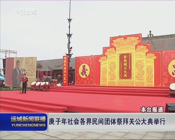 庚子年社會各界民間團體祭拜關公大典舉行