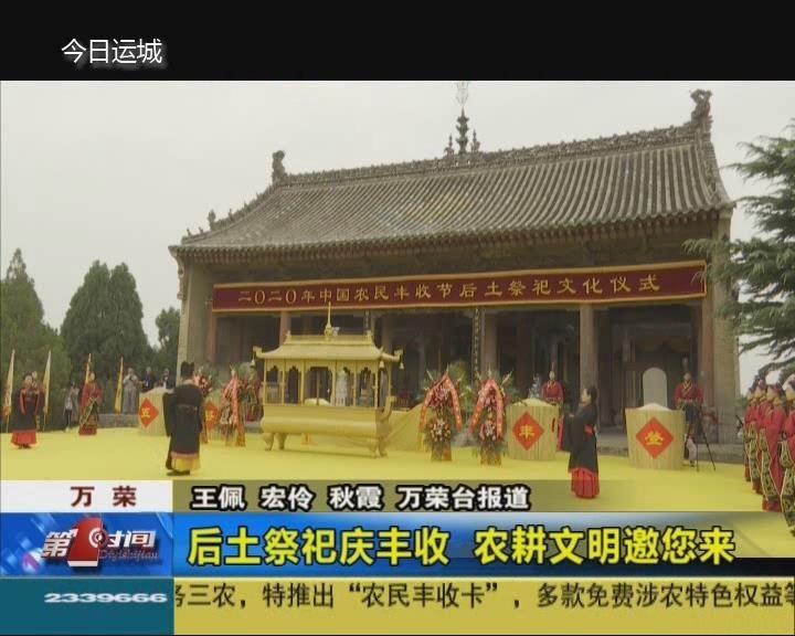 山西鼓樂大賽在新絳縣開幕