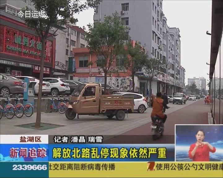 新闻追踪:解放北路乱停现象依然严重