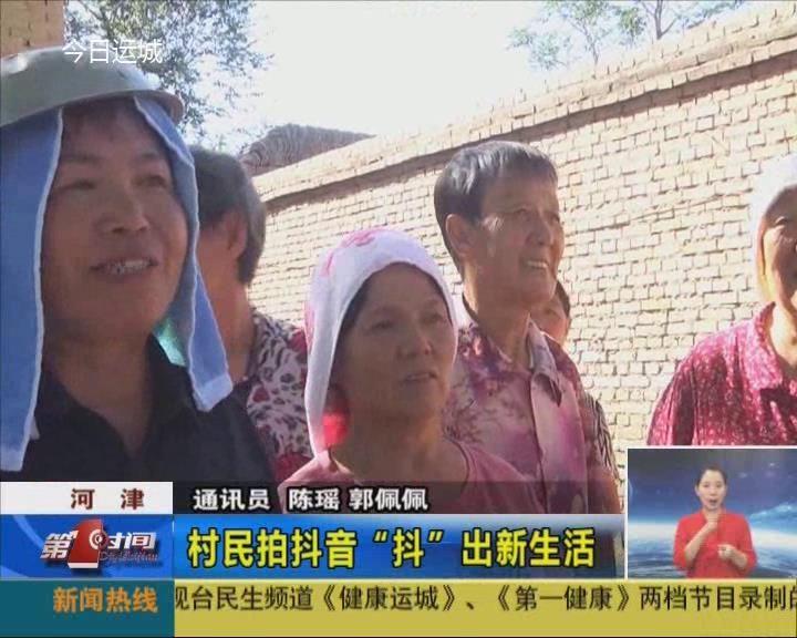 """河津:村民拍抖音 """"抖""""出新生活"""