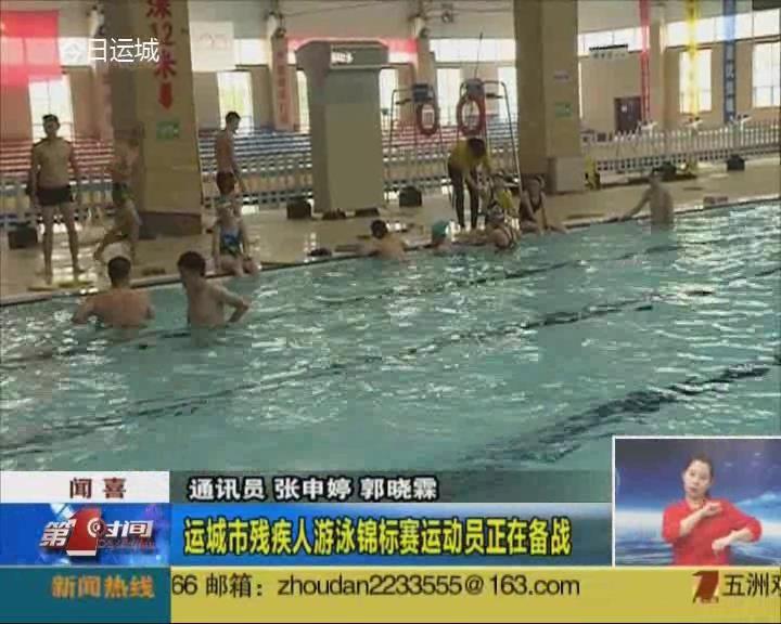 运城市残疾人游泳锦标赛运动员正在备战